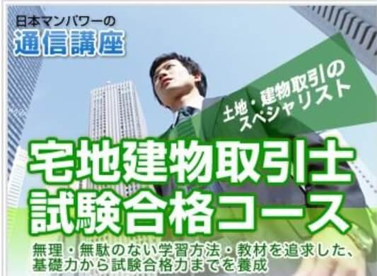 日本マンパワー 宅建講座